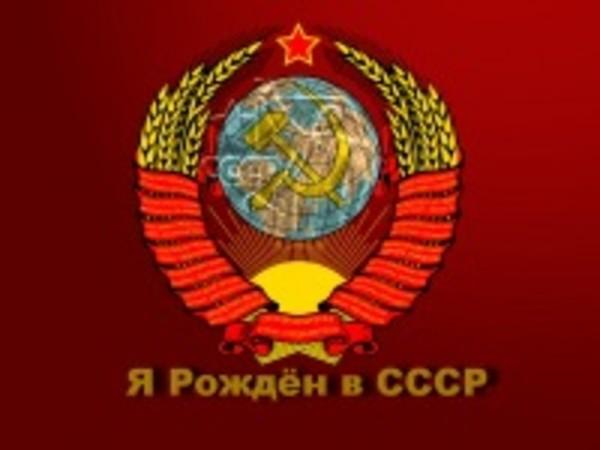 Я Рождён в СССР - 2