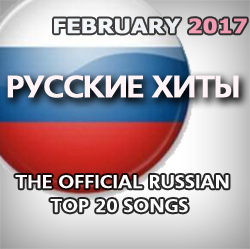 The Official Russian Airplay Top 20. Февраль 2017