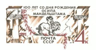 Почтовая марка СССР к 100-летию Осипа Мандельштама, 1991 г.